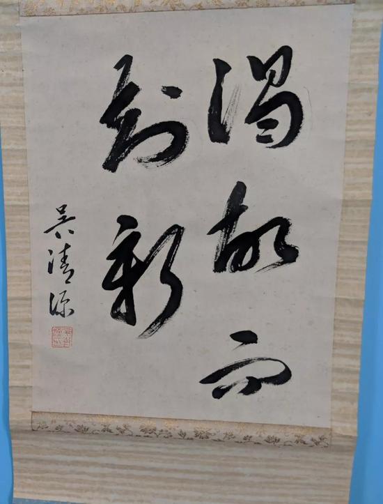 """图:吴清源""""温故而知新""""书法挂轴 局部"""