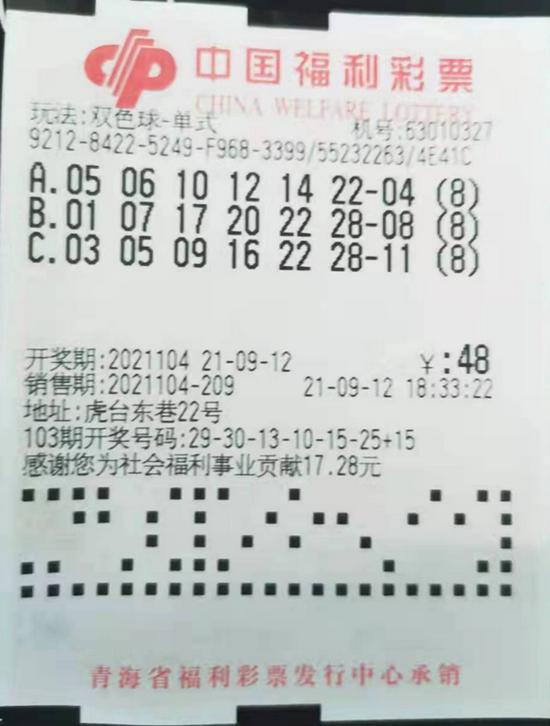 男子自选号倍投中双色球265万 得知中奖竟有些后怕