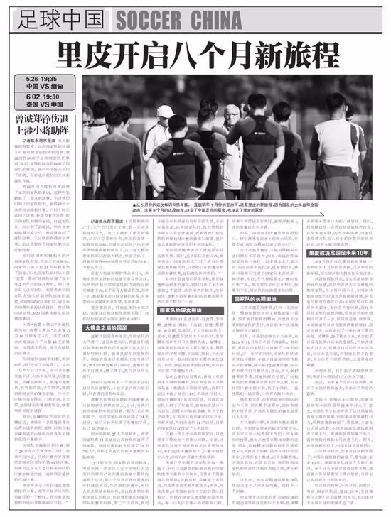 中国杯让里皮很伤心 宁愿冒风险也得要求精神面貌