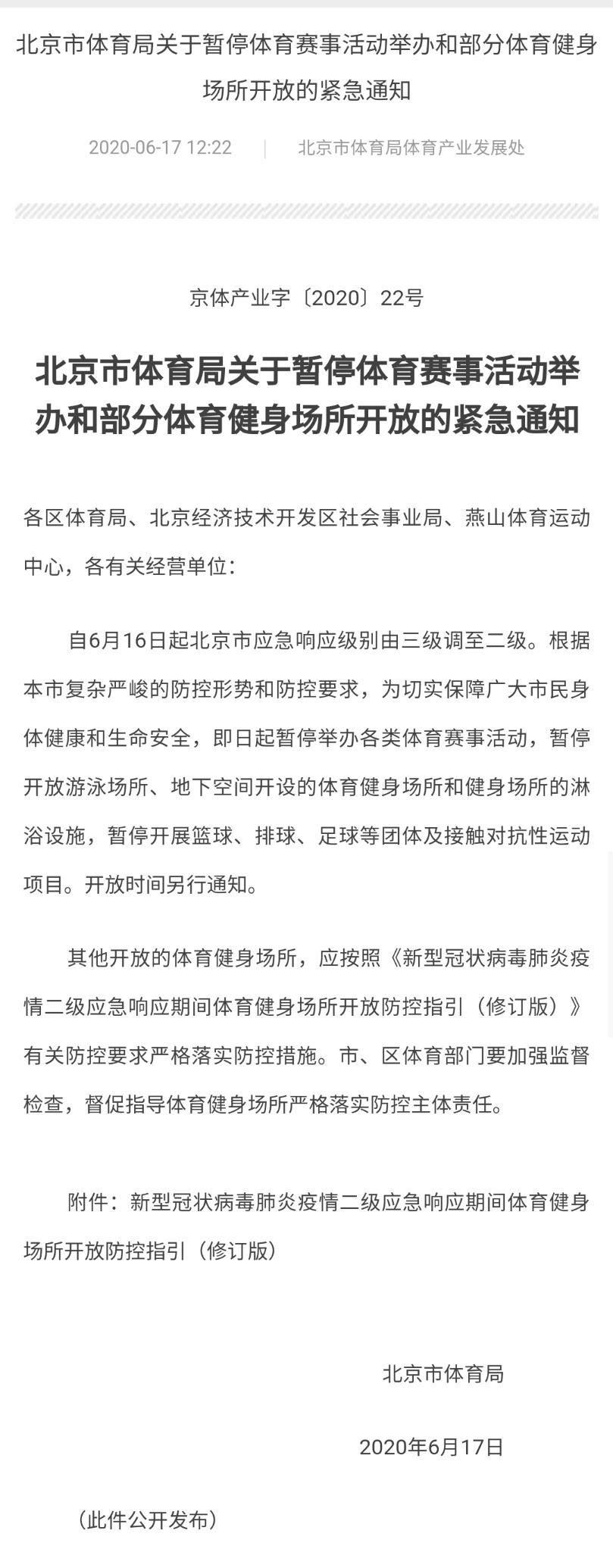 北京体育总局:暂停开放游泳和地下健身场所