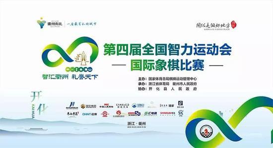 国象女子团体快棋赛:河北重庆江苏上海进入半决赛
