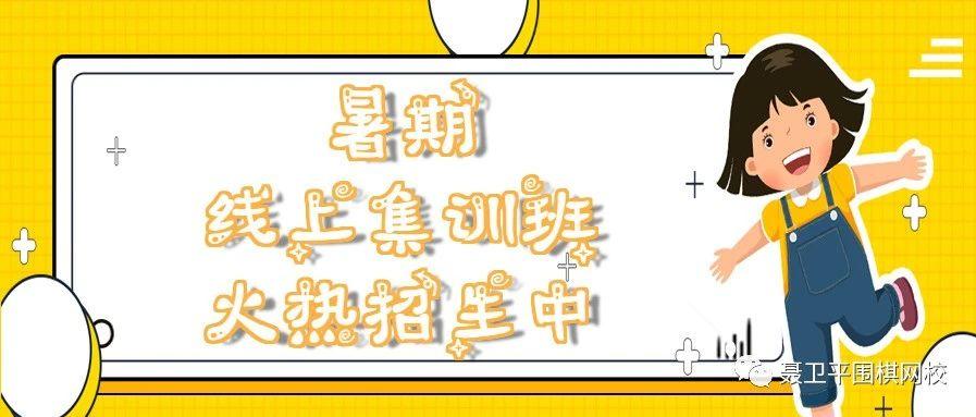暑期高效涨棋力 聂道线上集训小班课招生中!