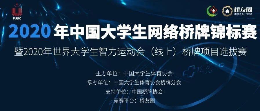 中国大学生网络桥牌赛开赛 百余名选手齐聚线上
