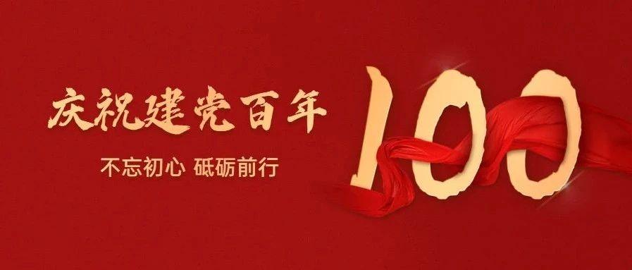 廣州富力俱樂部:熱烈慶祝中國共產黨成立100周年