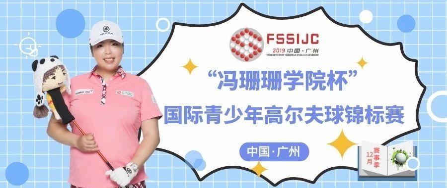 冯珊珊学院杯国际青少年高尔夫球锦标赛12月举行