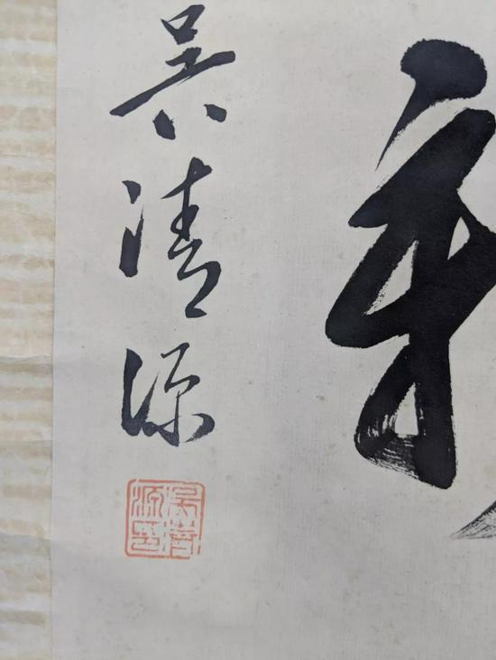 """图:吴清源""""温故而知新""""书法挂轴 落款"""