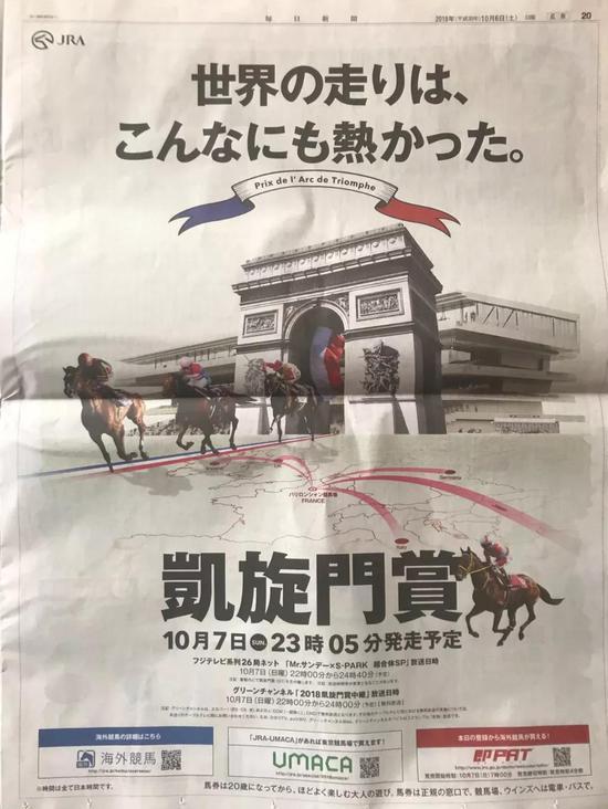 日本当地报纸聚焦2019凯旋门大赛