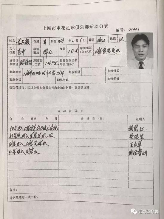 范志毅的球员登记表工资126元