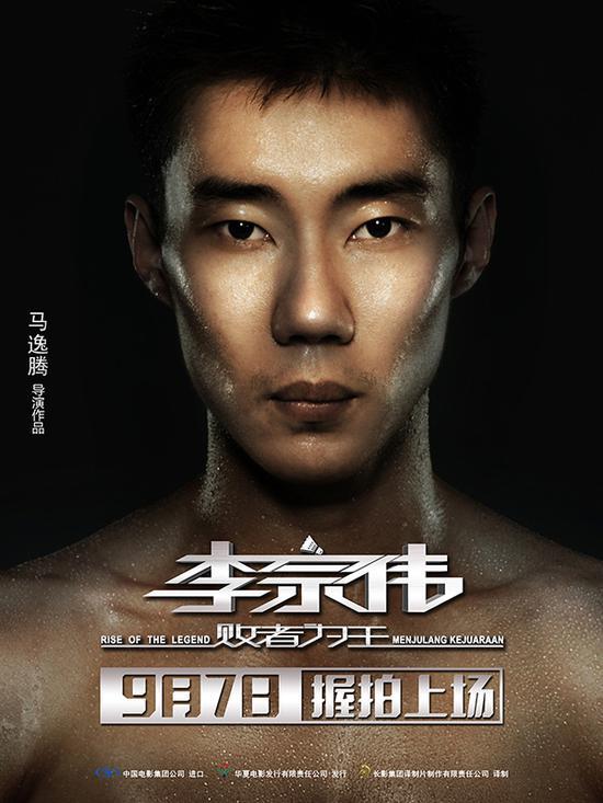 李宗伟的自传电影也命名《败者为王》。