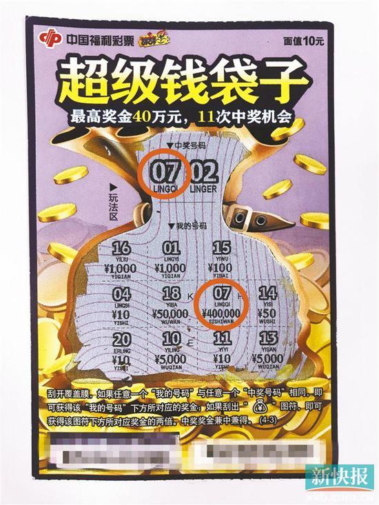 女子手痒就玩刮刮卡 试新卡一张就中福彩40万大奖