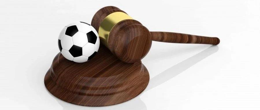 足球仲裁权威为业界普法 球员讨薪维权必学!