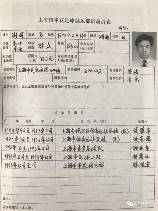 谢晖的球员登记表工资73.5元
