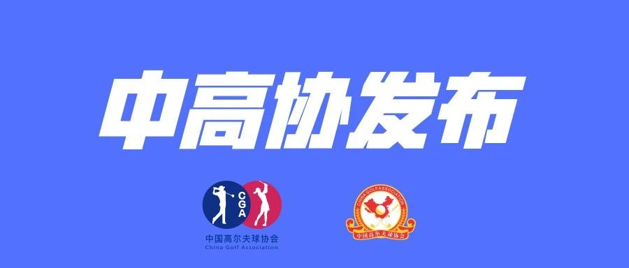 中高协发布|2020年全国业余和青少年赛事日期更新