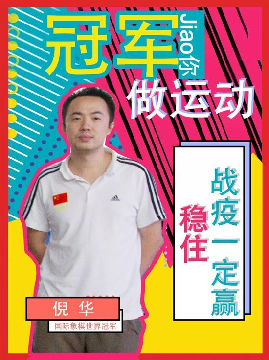 智力体力一样重要 国象冠军倪华教你做运动