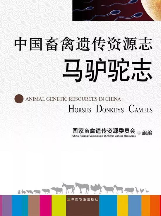 《中国畜禽遗传资源志马驴驼志》作者:国家畜禽遗传资源委员会 组编