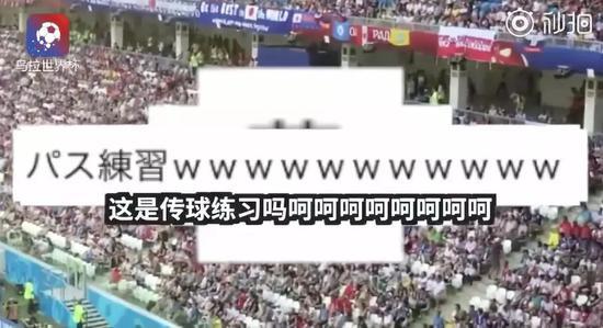 看来,日本球迷对自己主队要求还是挺高的。