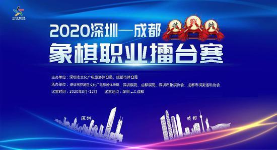 电竞竞猜-深圳成都象棋擂台赛30日开赛许银川郑惟桐当擂主