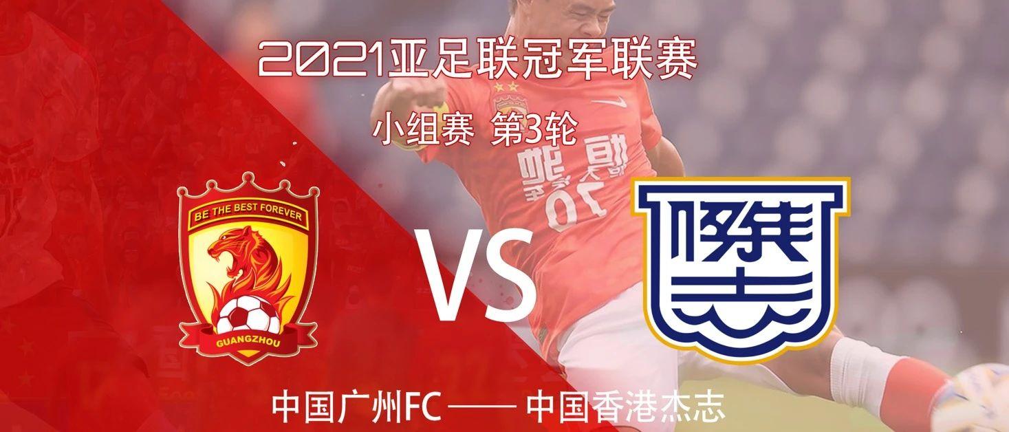 廣州青年軍今晚對陣香港杰志 力爭實現進球小目標!