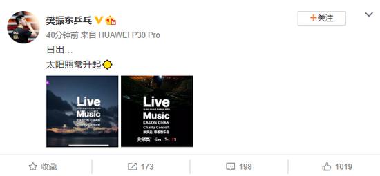 樊振东发微博为偶像打call 网友:陈奕迅宣传大使