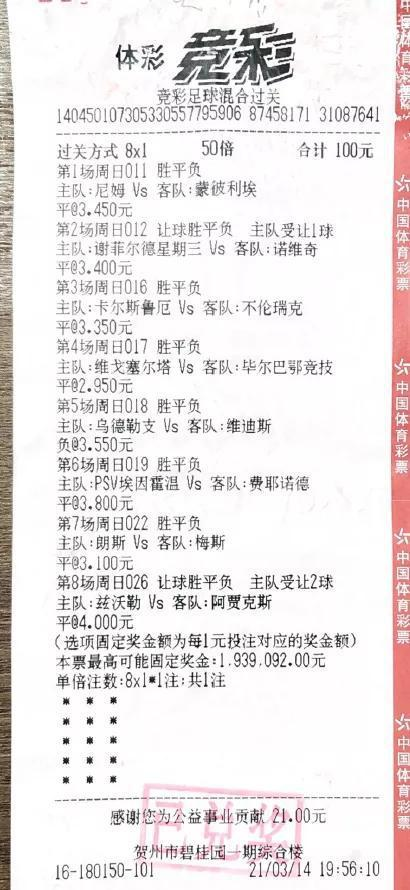 """足球爱好者擒竞彩""""8串1""""193万 打算购置房产"""