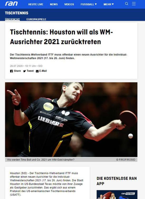 美国休斯顿放弃举办2021单项世乒赛 等待ITTF决定