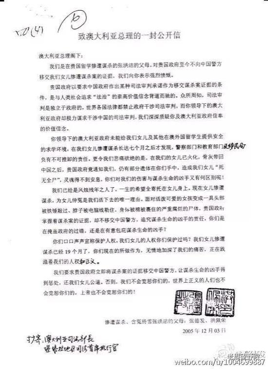张德发给澳大利亚总理写的公开信(图片来自张德发微博)