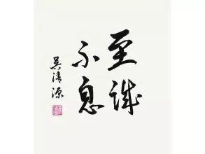 吴清源书法——至诚不息
