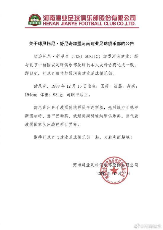舒尼奇被租借至河南建业。图/河南建业俱乐部官微