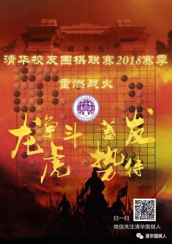清华校友围棋联赛2018赛季海报