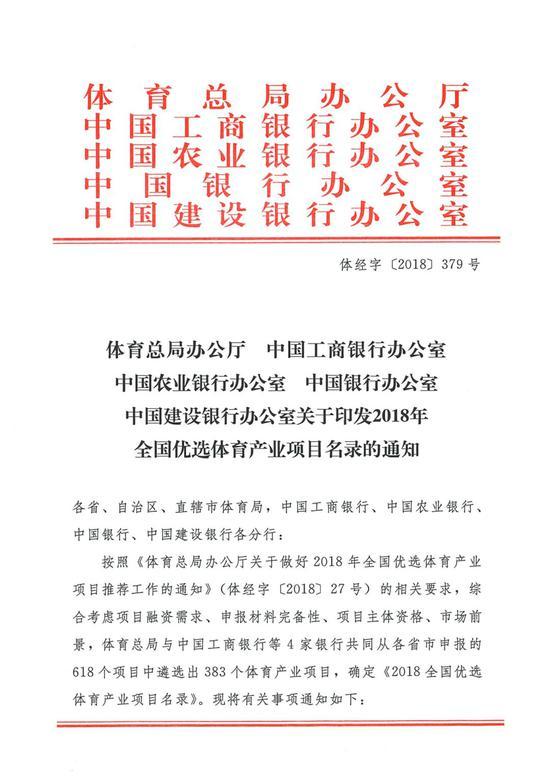 赛马简报丨莱德马业两项目入选《全国优选体育产业项目名录》,广州明令禁止建赛马场