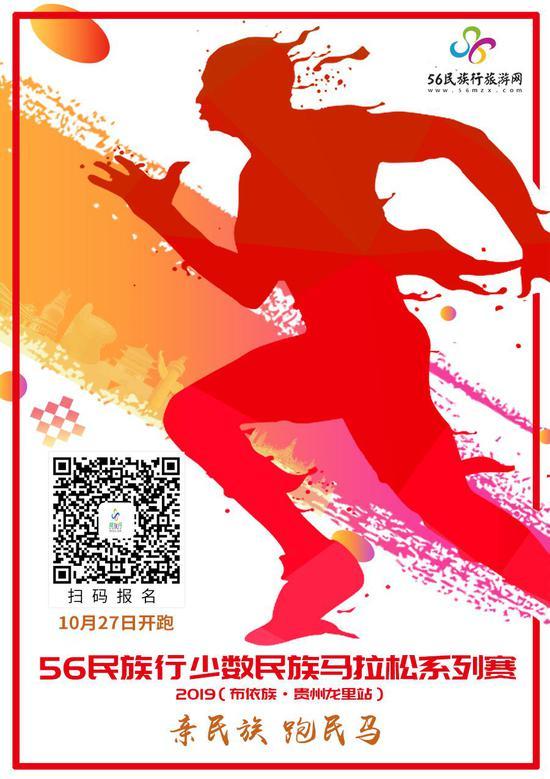 民马官宣!贵州龙里站9月11号报