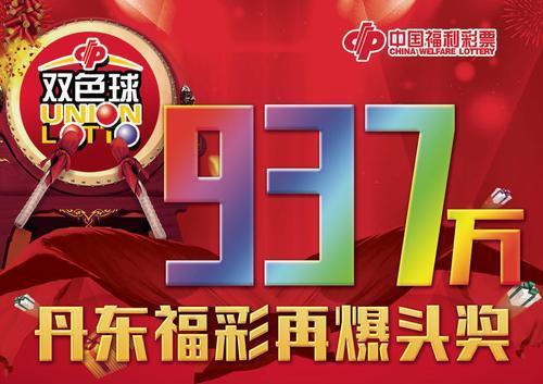 中年夫妻10元机选中福彩937万称都想好钱怎么花了