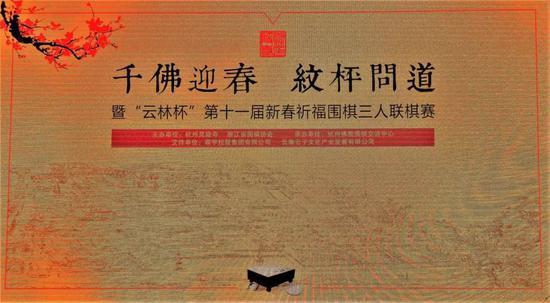 """""""云林杯""""第十一届新春祈福围棋三人联棋赛"""