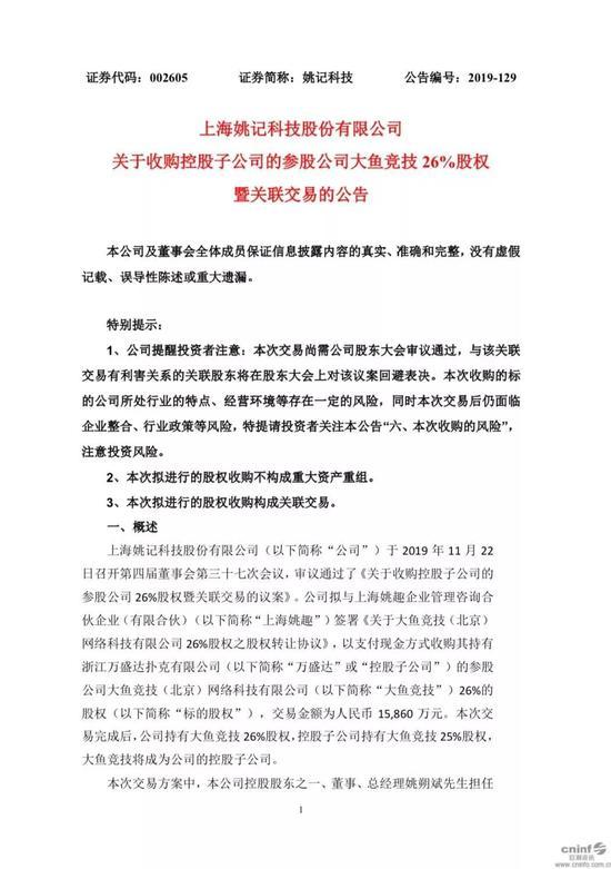 上市公司公告:姚记扑克6.3亿估值收购大鱼竞技