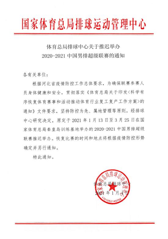 男排超级联赛将于3月15日重启 赛程大幅缩减