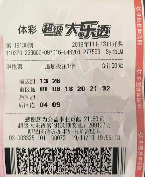 男子60元揽大乐透100万 奖金交由妻子支配-票