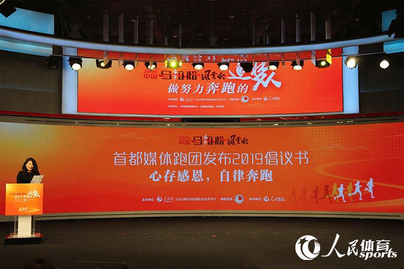 陈妺代表首都媒体跑团发布2019年倡议书