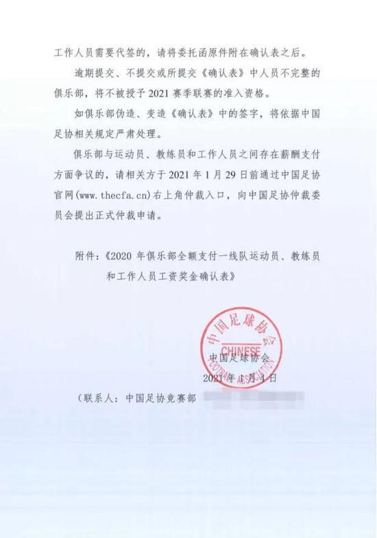 【博狗扑克】中国俱乐部该过年关了!还记得去年那波欠薪潮吗