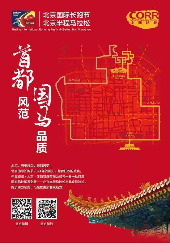"""以""""国马""""品质携手北京半马,打造""""国马系列赛""""。"""
