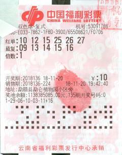 铁杆粉10元揽双色球1426万 中奖后自感淡定很多