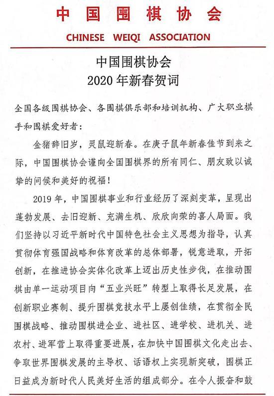 中国围棋协会2020年新春贺词:中国围棋将更加辉煌