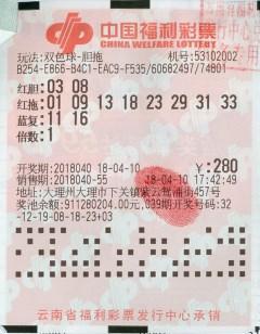 大理懵懂女彩民 差点错过双色球大奖662万