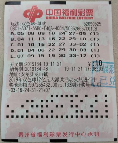 男子10元击中双色球1088万 连夜开车火速兑奖-票