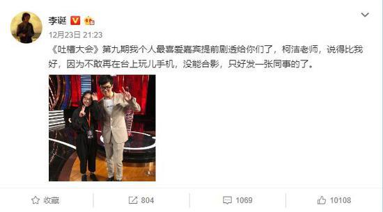 """李诞称柯洁是他个人""""最喜爱的嘉宾"""""""