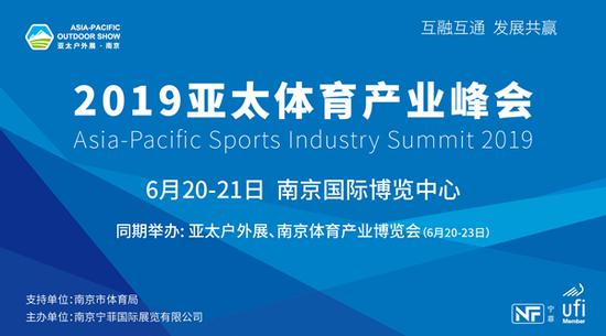 2019亚太体。产峰会冰雪论坛:冬奥机遇与南方冰雪市场