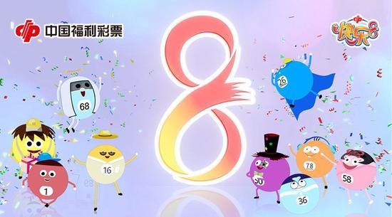 """連續守號5期!90后小伙摘得福彩""""快樂8""""30萬"""