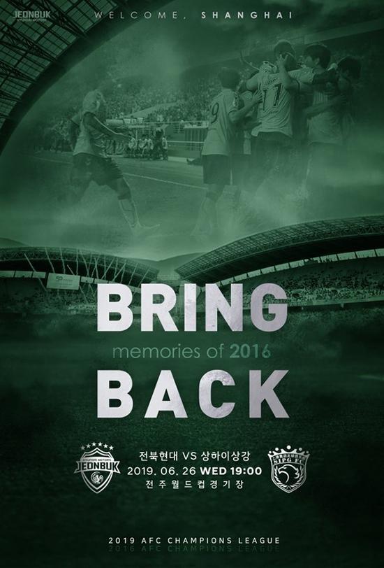 全北现代赛前发布海报,渲染2016年上港0-5惨败的记忆。