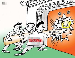 四人合买56元揽双色球564万:第一次联合作战-票
