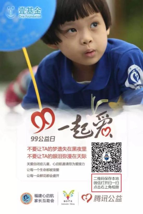 张文�Z:公益从我做起!为自闭症孩子圆梦