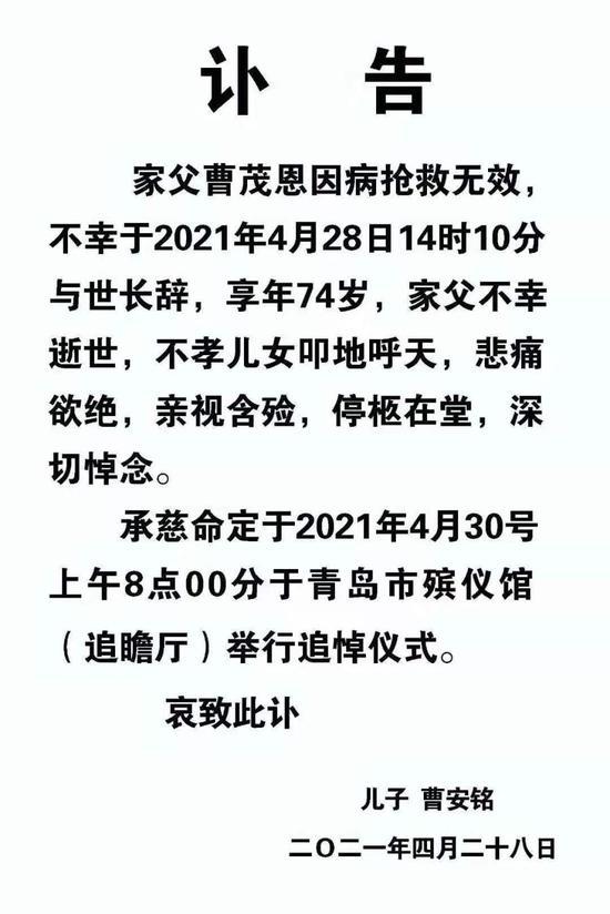 中国散打界泰斗曹茂恩去世 曾任国家散打队副领队
